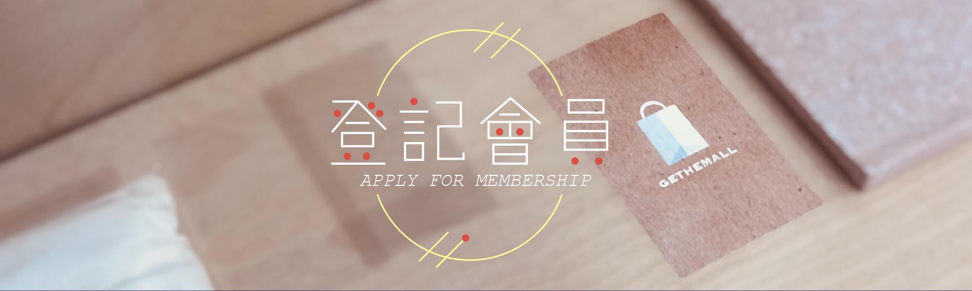 登記成為會員